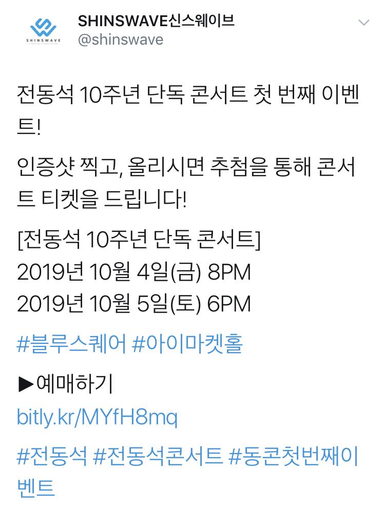 f:id:happydongsukday:20190906224100j:plain