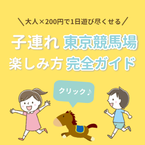 東京競馬場子供