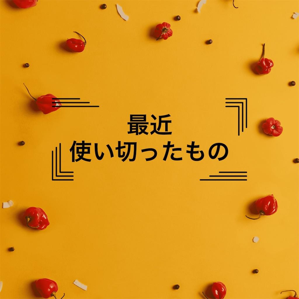 f:id:happyfunnylovely:20210919124319j:image