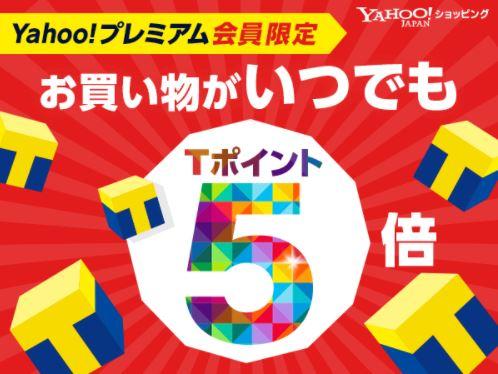 Yahoo!ショッピングでポイント5倍