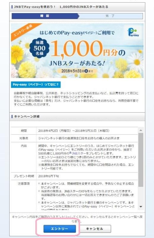 ジャパンネット銀行 ペイジーキャンペーン