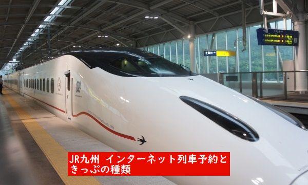 JR九州 インターネット列車予約