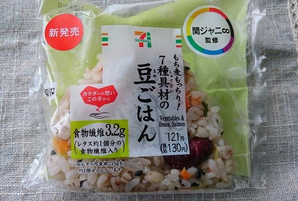 7種具材の豆ごはんおむすび