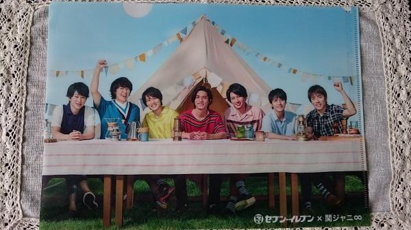 関ジャニ∞ クリアファイル
