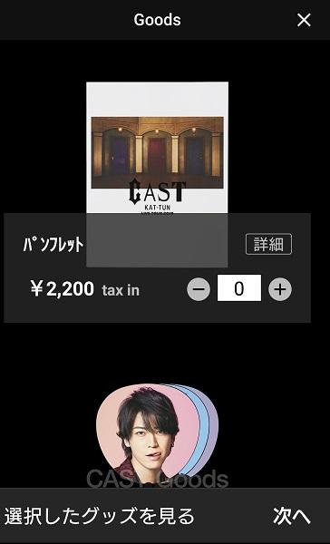 CAST Goods App