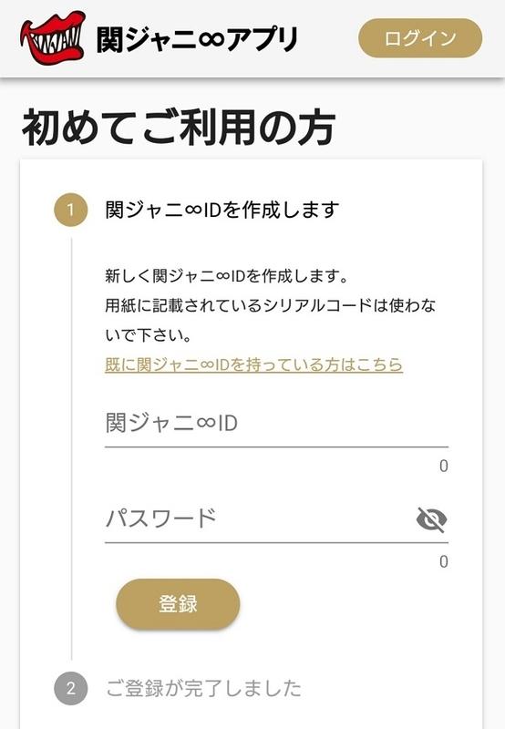 関ジャニ∞アプリ 初めてご利用の方