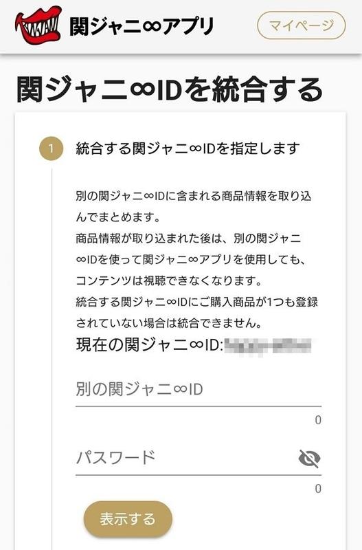 関ジャニ∞アプリ 関ジャニ∞ID結合