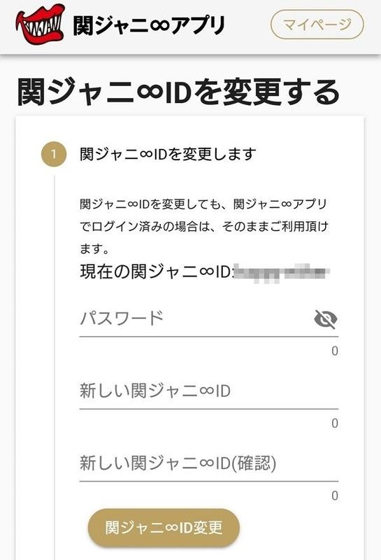 関ジャニ∞アプリ 関ジャニ∞ID変更
