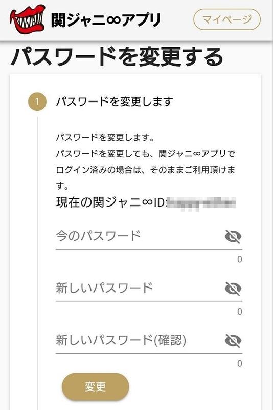 関ジャニ∞アプリ パスワード変更