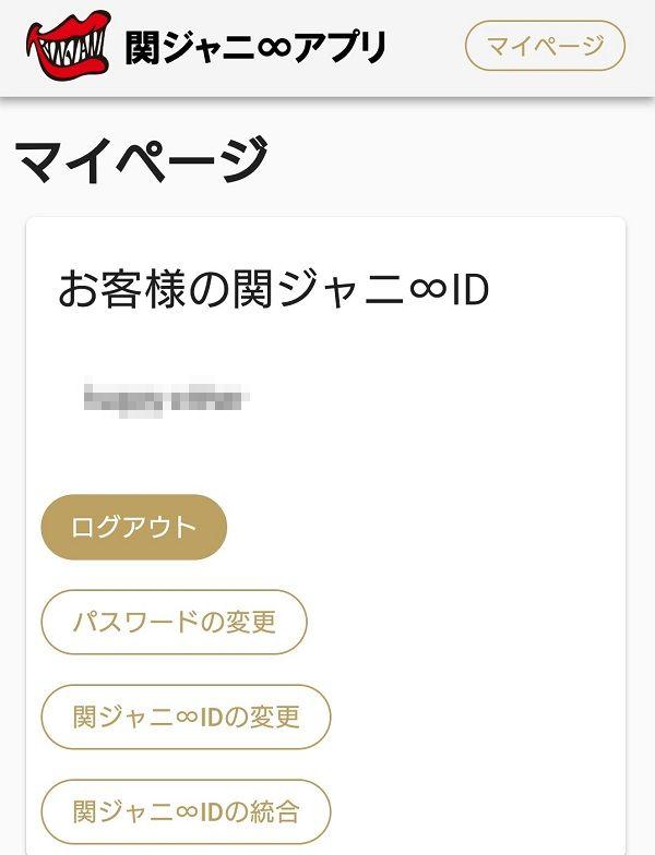 関ジャニ∞アプリ マイページ