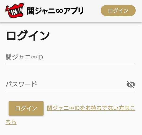 関ジャニ∞アプリ ログイン