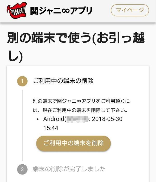 関ジャニ∞アプリ 端末の変更