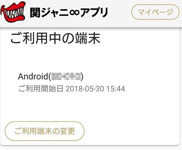 関ジャニ∞アプリ ご利用中の端末