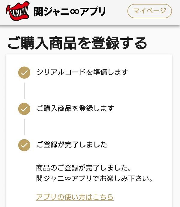 関ジャニ∞アプリ シリアルコード入力完了