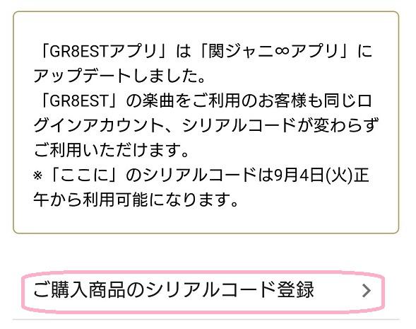 関ジャニ∞アプリ 購入商品の追加