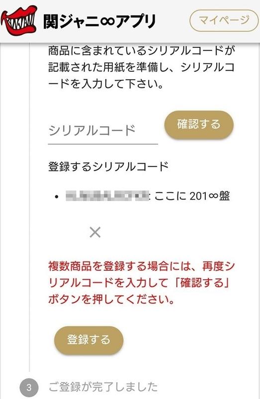 関ジャニ∞アプリ シリアルコード入力