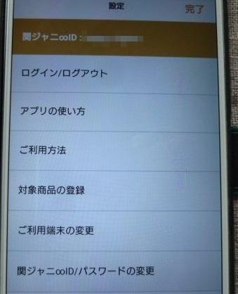 関ジャニ∞アプリ メニュー