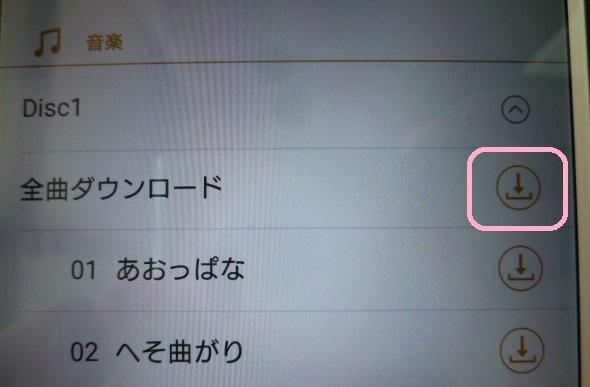 関ジャニ∞アプリ 音楽ダウンロード