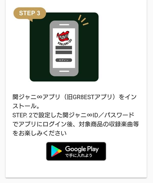 関ジャニ∞アプリ 商品登録
