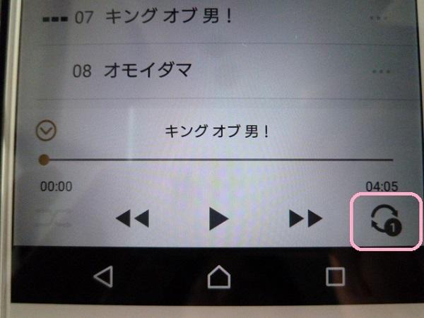 関ジャニ∞アプリ 音楽リピート