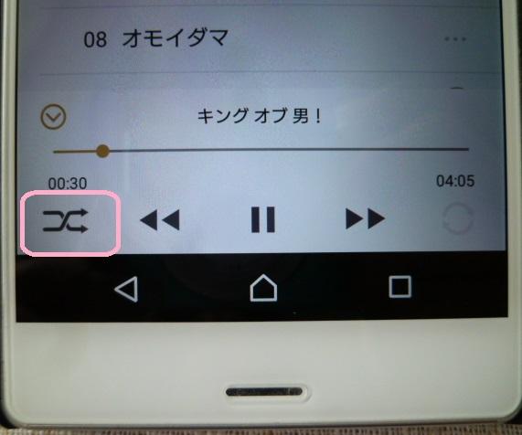 関ジャニ∞アプリ 音楽シャッフル