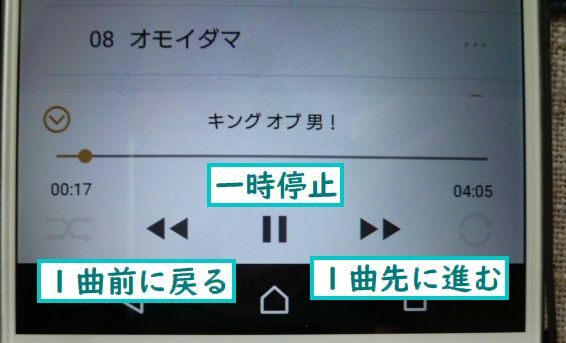 関ジャニ∞アプリ 音楽