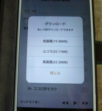関ジャニ∞アプリ 映像 画質選択