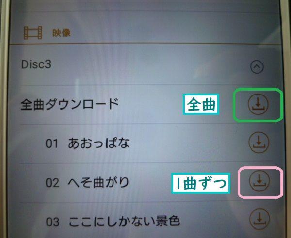 関ジャニ∞アプリ 映像ダウンロード
