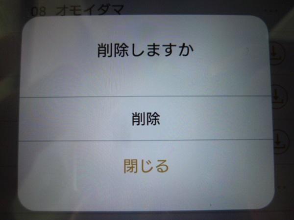 関ジャニ∞アプリ ファイルの削除
