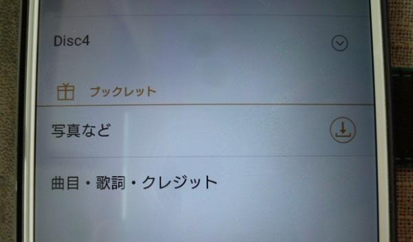 関ジャニ∞アプリ ブックレット