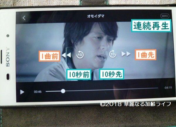 関ジャニ∞アプリ 映像再生