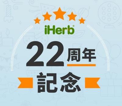 iHerb(アイハーブ)22周年記念セール
