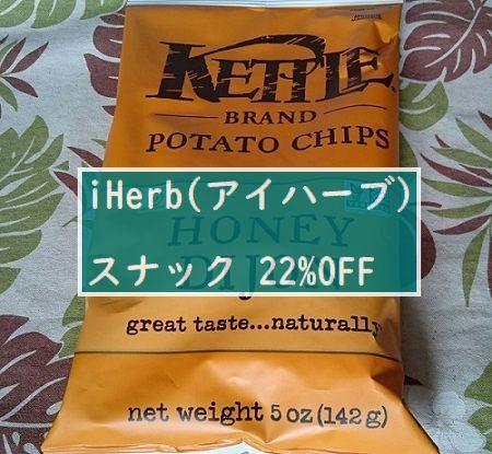 Kettle Foods ポテトチップス ハニーディジョン