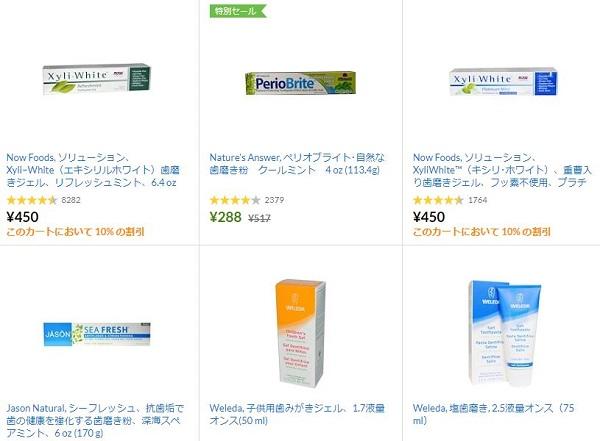 iHerb(アイハーブ)歯磨き粉