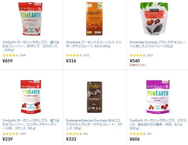 iHerb(アイハーブ)チョコレート・キャンディ