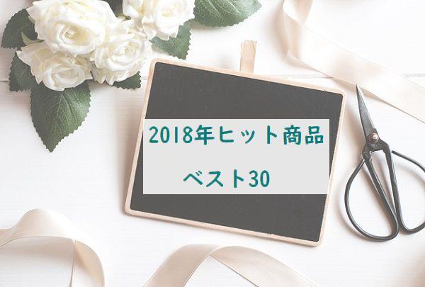 2018ヒット商品 ベスト30