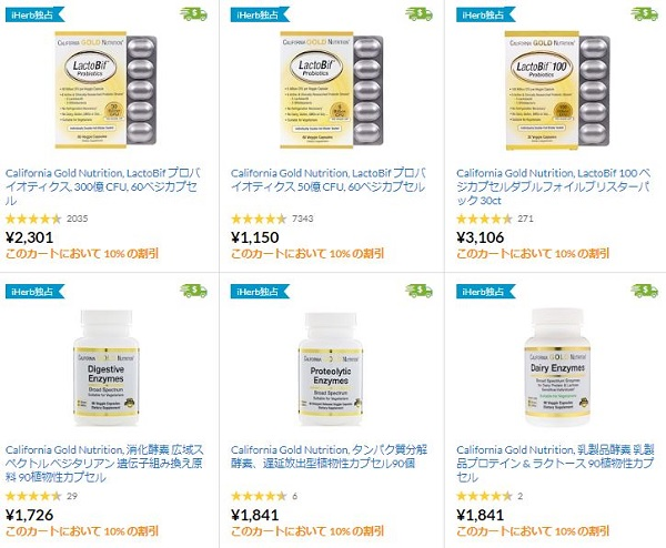 iHerb(アイハーブ)CGN, Digestion, Enzymes
