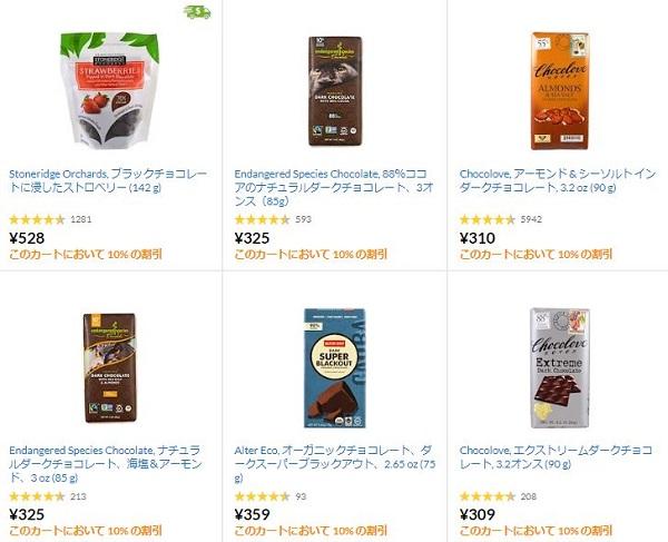 iHerb(アイハーブ)チョコレート