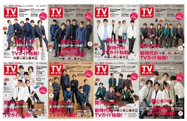 TVガイド 関ジャニ∞