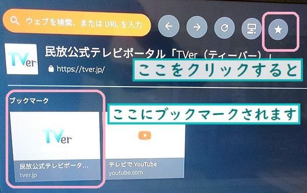 Fire TV Stick TVer(ティーバー)