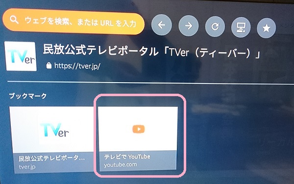 Fire TV Stick You Tube