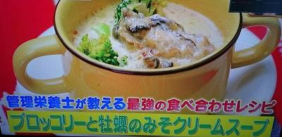 ブロッコリーと牡蠣のみそクリームスープ