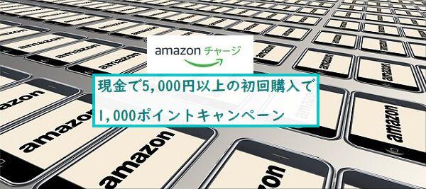 Amazonチャージ 現金で5,000円以上の初回購入で1,000ポイントキャンペーン