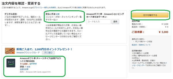 Amazon 注文内容確認・変更
