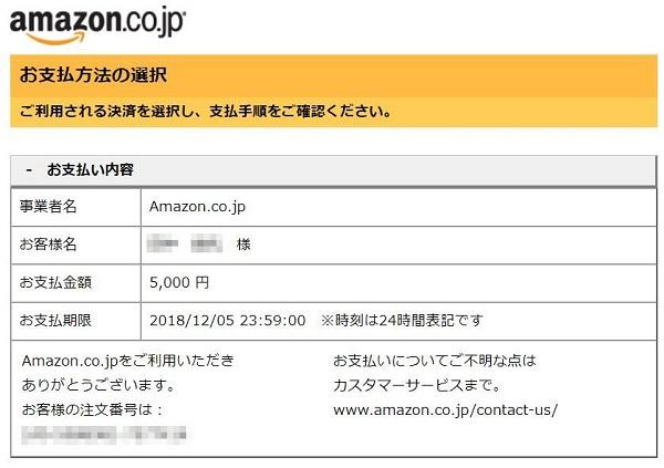 Amazon お支払い方法の選択