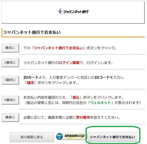 ジャパンネット銀行でお支払い