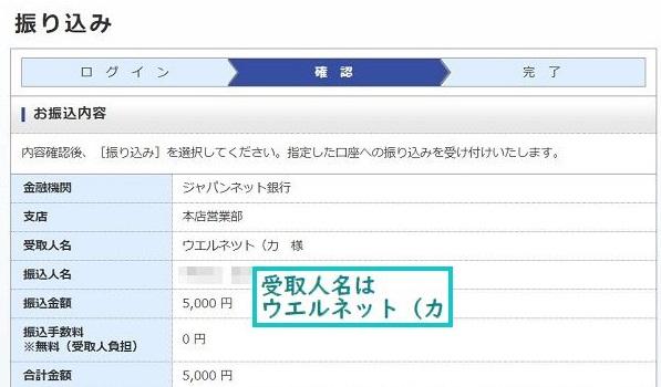 ジャパンネット銀行 確認