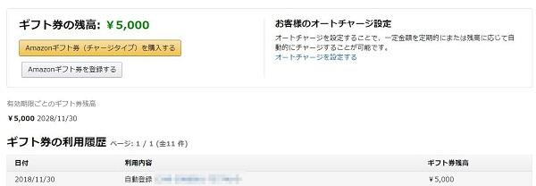 Amazonギフト券 チャージ金額