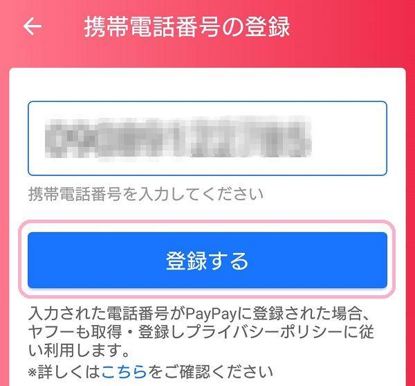 PayPay携帯電話番号登録