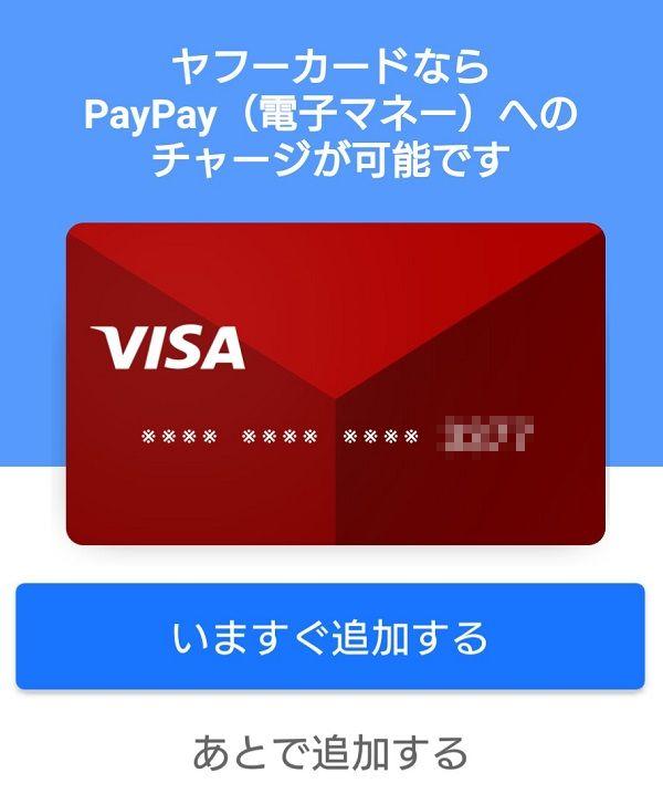 Yahoo!カード登録